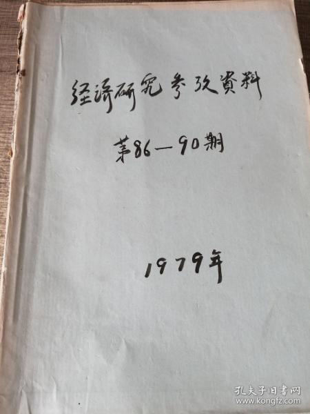 缁�娴���绌跺����璧���1979骞寸��86����绗�105��