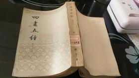 影印本 四书五经 下册 中国书店