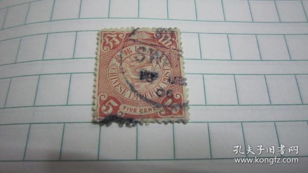 大清國郵政  倫敦蟠龍郵票 玫紅五分 YA7
