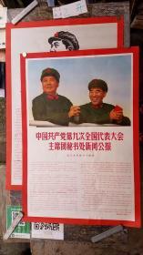 中国共产党第九次全国代表大会主席团秘书处新闻公报贵州版2张合售对开