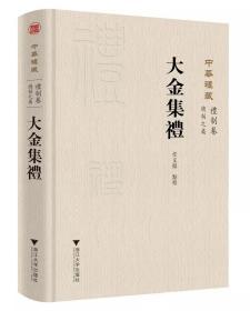 大金集礼:中华礼藏·总制之属·礼制卷