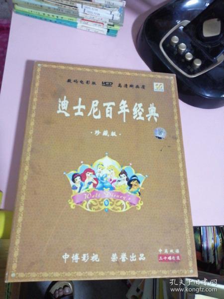 迪士尼百年經典  珍藏版(中英雙語,三十碟精裝  數碼電影版)