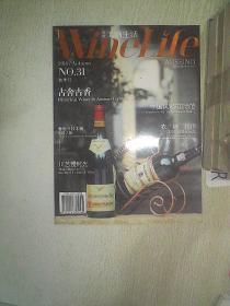 富隆美酒生活 2014 31 秋季刊