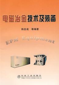 电磁冶金技术及装备\韩至成 韩至成 等 冶金工业出版社 9787502444662