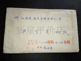 """文革实寄封-------《内有16开4页信,贴有""""小文革邮票"""",1975年》先见描述!"""