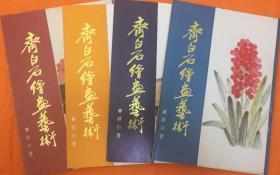 齐白石绘画艺术  【第一、二、三、四4册全,初版,非现代胶装本,详见说明】