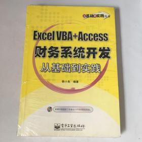 Excel VBA+Access财务系统开发从基础到实践