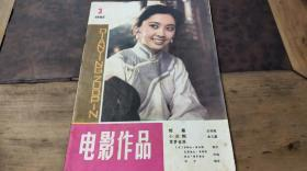 �靛奖浣���1982.3