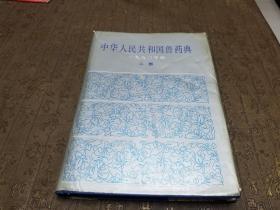 中华人民共和国兽药典 二部