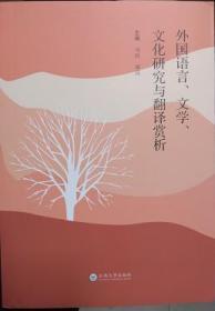 一手正版现货 外国语言 文学 文化研究与翻译赏析 云南大学 马玲