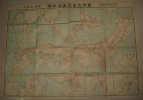 侵华地图 1930年《最新大日本铁道地图》 台湾已被划入日本版图 满洲及中华民国图 独岛108x79cm