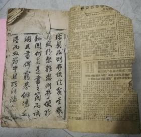 皇清 同治11年(壬申年)陕西渭南姜恒泰刻本 《达生编》上下2卷一套全,   超大开本白纸精印 ,   名家旧藏, 一套难求。