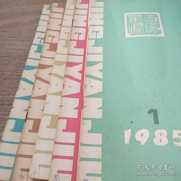 缁�娴�瀛���绌�1985��5��������