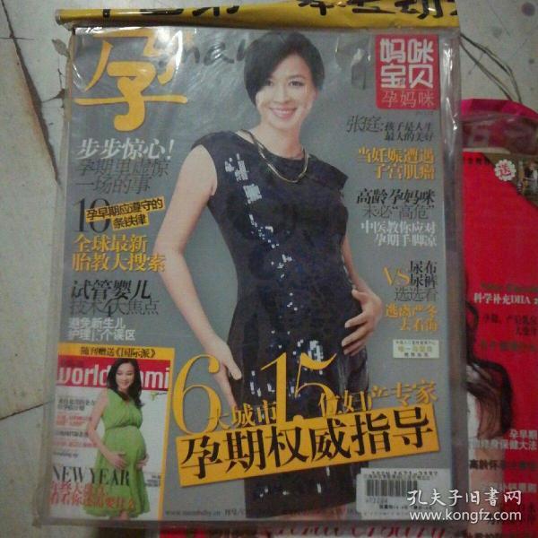 濡���瀹�璐�瀛�濡���2011骞�12��������0-3宀�瀛����插��