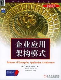 企业应用架构模式--软件工程技术丛书 福勒,王怀民等 机械工业出版社 9787111143055