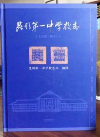 昆明第一中学校志:1905-1949