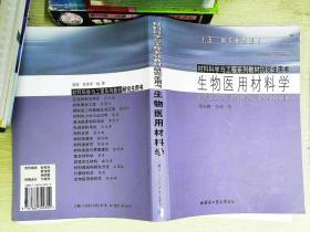 材料科学与工程系列教材研究生用书:生物医用材料学