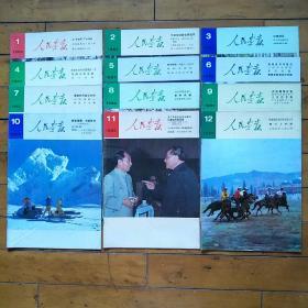 浜烘��绘��1982骞�1-12����锛�����1982骞村�绱�锛�