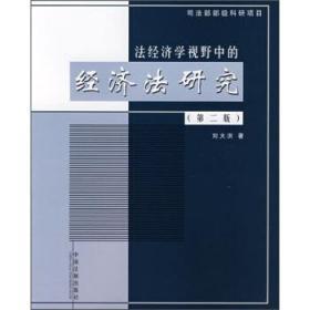 法经济学视野中的经济法研究(第2版) 刘大洪 中国法制出版社 9787509305669