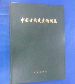 中国古代度量衡图集lyt
