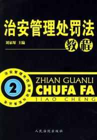 治安管理处罚法教程 刘家琛   人民法院出版社 9787802172388