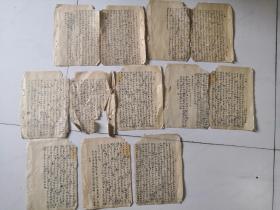 壯元手寫稿