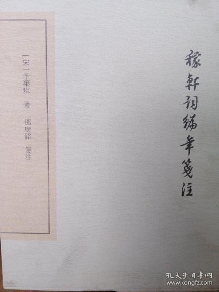 稼轩词编年笺注