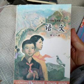 六年制小学课本语文第11册。