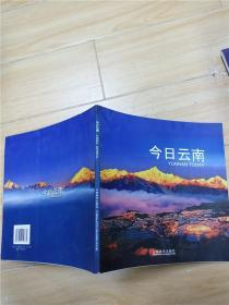 今日云南:2007.05