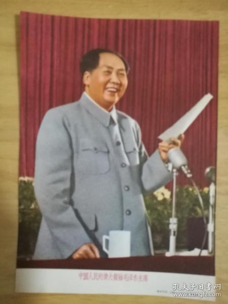 文革32開宣傳畫:中國人民的偉大領袖毛澤東主席