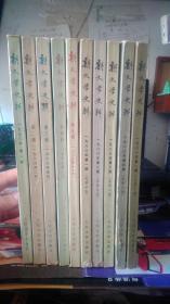 新文学史料(季刊)(1978年第一期到1981年第一期 共计10期合售)