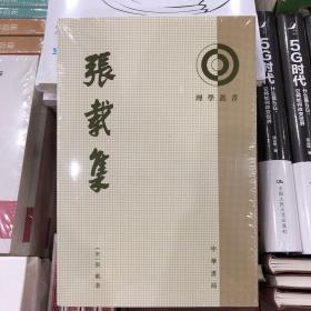 全新正版 张载集--理学丛书 中华书局繁体竖排