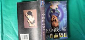 王小波作品集II