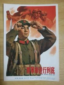 32開宣傳畫《將革命進行到底》1966年一版二印