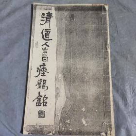 清道人书廖鹤茗(影印本)