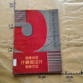 路面结构计算和设计电算方法