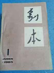 劇本    1983年1-12期