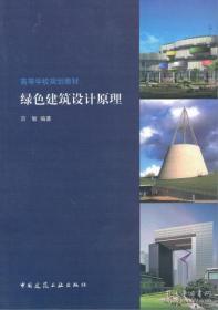绿色建筑设计原理