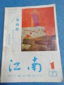 江南    1987年第1期