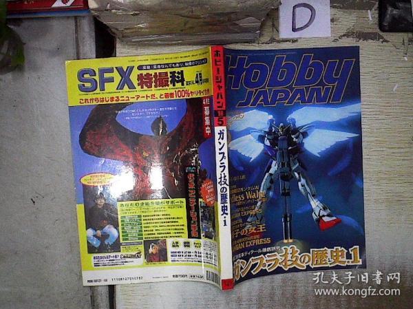 HOBBY JAPAN  1998 5 锛��ユ����蹇�锛�-��