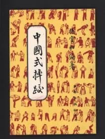 绝版书:中国式摔跤   杨云编著