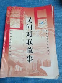 民間對聯故事    2005年第1、2、3、4、5、7、8期(共7本合售)