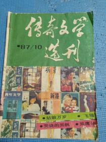 傳奇文學選刊    1987年第10期
