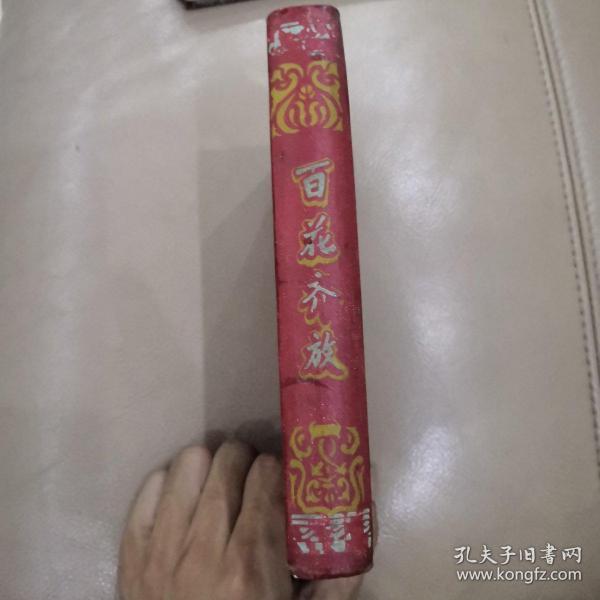 1956年日記本【36開】