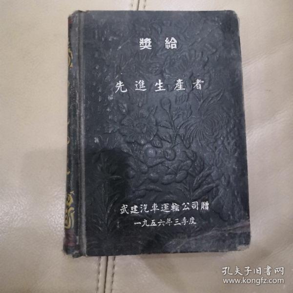 1956年武建汽車運輸公司獎給先進生產者的百花齊放日記本【36開】