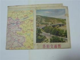 洛阳交通图    1975