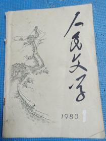 人民文學    1980年1-12期