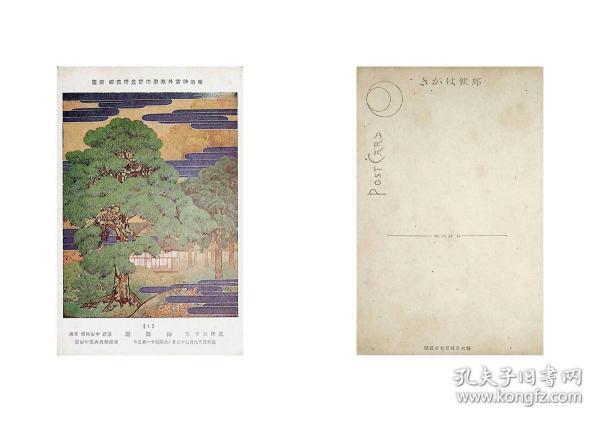 民國時期日本發行明治神宮外苑圣德紀念繪畫館壁畫彩色明信片[1]