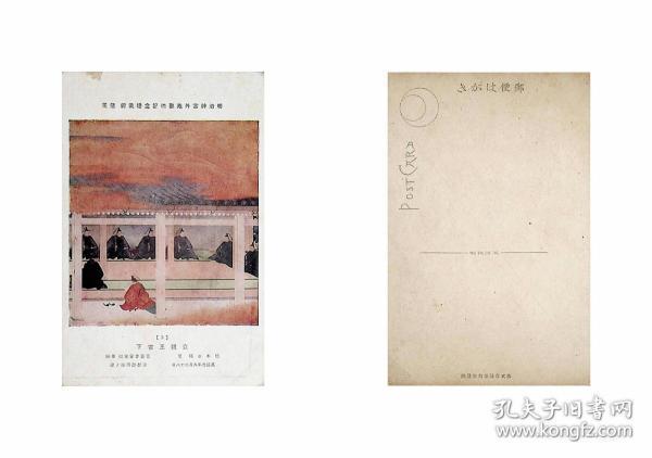 民國時期日本發行明治神宮外苑圣德紀念繪畫館壁畫彩色明信片[3]
