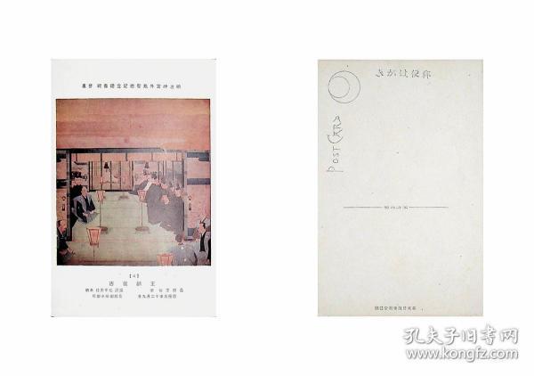 民國時期日本發行明治神宮外苑圣德紀念繪畫館壁畫彩色明信片[6]